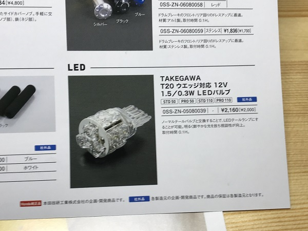 TAKEGAWA LED