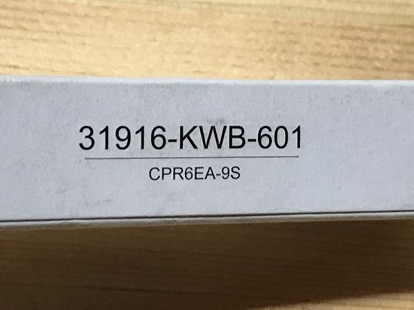 CPR6EA-9S