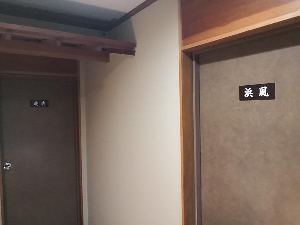 ホテル大洗 舞凛館