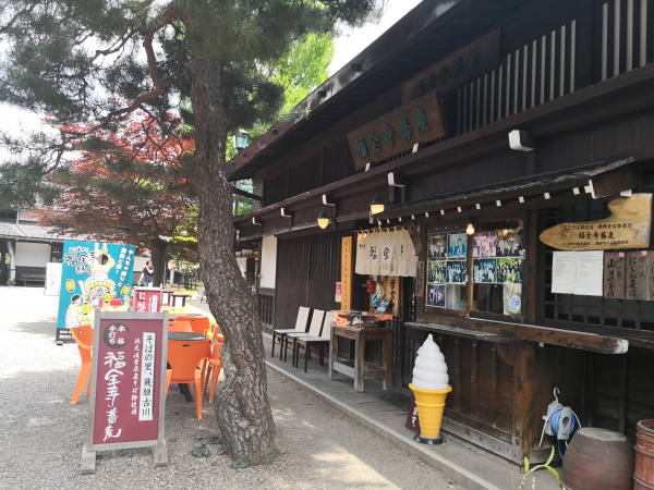 飛騨 蕎麦屋