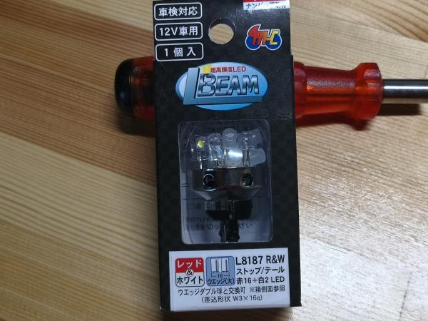 M&H マツシマ LEDテールバルブ